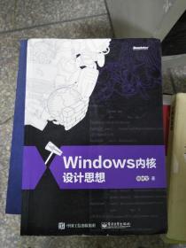 特价!Windows 内核设计思想 9787121253140