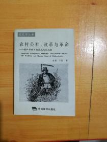 农民学丛书 农村公社、改革与革命--村社传统与俄国现代化之路
