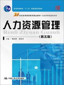 人力资源管理(第五版)(21世纪高等继续教育精品教材·经济管理类通用系列)