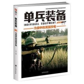 单兵装备008:冷战中的美国步枪