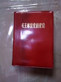 文革 毛主席论党的建设