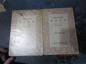 民国旧书1867   昆虫图谱(全二册)