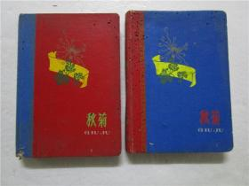 约六十年代精装笔记本:秋菊笔记本 红蓝两色封面 两本合售(注:该笔记本内页抄满医学笔记)