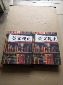 英文观止-英文历代经典名著详注(上下)