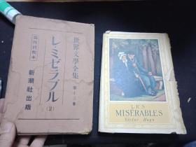 1927年初版  世界文学全集13  精装彩色书衣