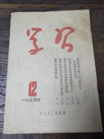 学习 1954年第12期