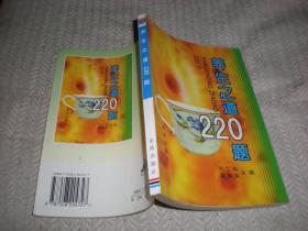 养生之道220题 刘仁东,桑振英主编   1997年1版98年2印 金盾出版