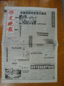 1997年7月31日《保定晚报》(裕华路有了夜市银行)