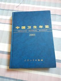 中国卫生年鉴2001