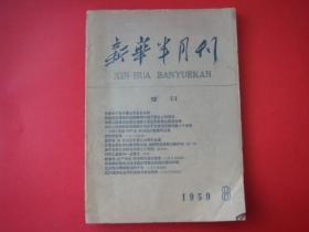 新华半月刊1959年第8期纪念五四运动四十周年.西藏..