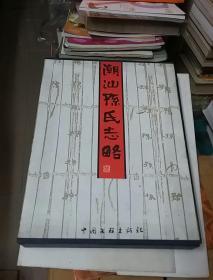 潮汕孙氏志略