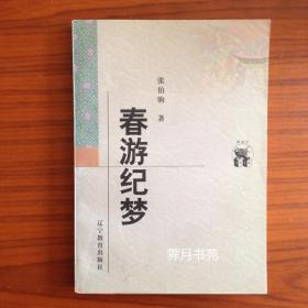 銆婃槬娓哥邯姊︺��(1998骞�1鐗�1鍗�)