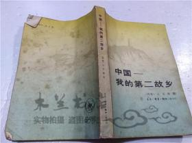 中国-我的第二故乡 (西德)王安娜 生活.读书.新知三联书店 1980年5月 大32开平装