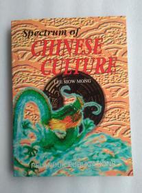 Spectrum Of CHINESE CULTURE  中国文化谱系