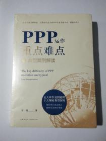 PPP运作重点难点与典型案例解读