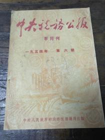 中央税务公报1954面第6期