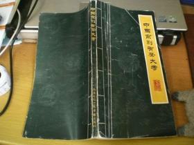 中国京剧有声大考(长16开)龚和德 签名本