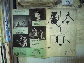剧本   1988 1,