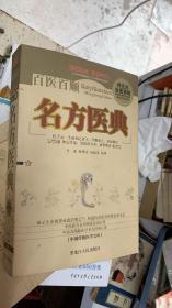 中国传统医学宝库 百医百顺:名方医典