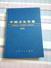 中国卫生年鉴1999
