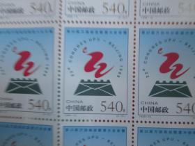 1998-12 第22届万国邮政联盟大会会徽纪念邮票.全要包邮
