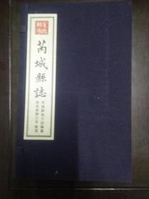 旧志辑存 芮城县志(民国十二年版)一函十册