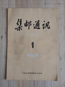 集邮通讯 1983年第1期 总第2期