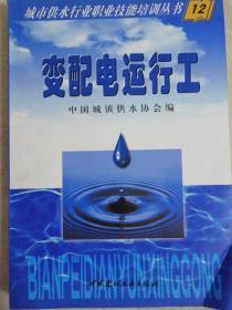 城市供水行业职业技能培训丛书:变配电运行工