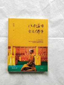 水月道场 空花佛事(2014普照寺水陆法会)