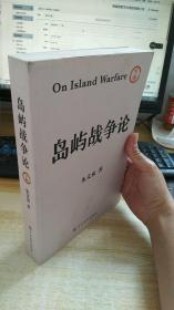 岛屿战争论  (下卷)