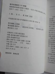 陈教授 中医理论与实现