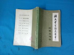 语文学习讲座丛书(四)应用文写作