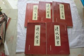 清代法书分类丛书: 清代隶书、楷书、草书、行书、篆书(5本)仔细看描述