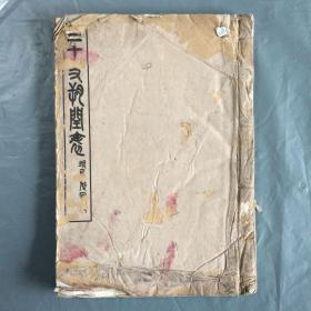 民国十四年(1925)北大研究所印本《二十四史朔闰表 附西历回历》