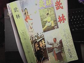 武林 (1981--1982年合订本含创刊号)