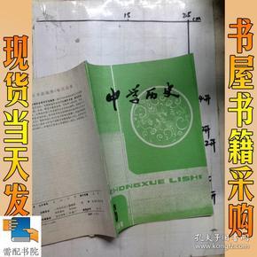 中学历史     1989   6