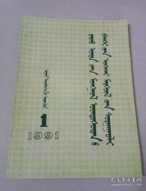 昭乌达蒙古族师范专科学校学报(季刊)  1991-1