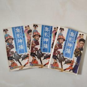 《无影神捕》(上中下三册全)司马紫烟长篇武侠小说 1988年一版一印