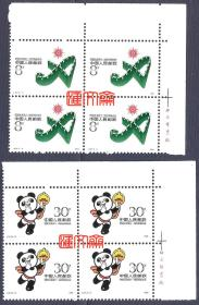 J151北京第十一届亚洲运动会,长城、熊猫盼盼,带右上直角边、北京邮票厂厂名,4方联原胶全新品邮票,齿孔无折