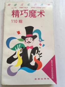 精巧魔术110招_程德谟,纪维周编著
