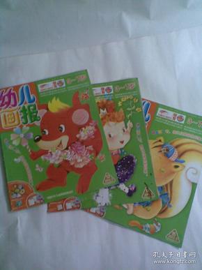 幼儿画报2012年5月第13,14,15期(旬刊,3本合售)