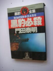 日语原版 门田泰明 特命武装检事黑木豹介 黑豹必杀