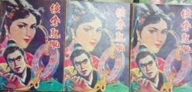 Z047 武侠类:续紫龙佩(上中下全三册、90年1版1印、老版武侠、卧龙生作品)
