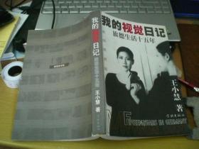 我的视觉日记:旅德生活十五年(小16开)王小慧签名本
