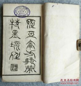 清代天主教耶稣罕见珍刊1895年《圣亚尔方骚劳特里垓传》.线装一册全圣人传记