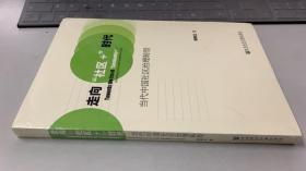 """走向""""社区+""""时代 当代中国社区治理转型【未拆封】"""