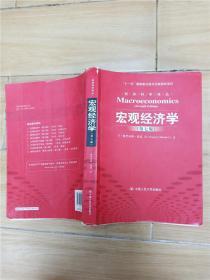 宏觀經濟學 第七版【書脊受損,內有筆跡】