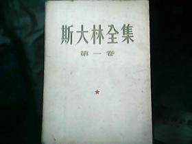 《斯大林全集》(第一卷)
