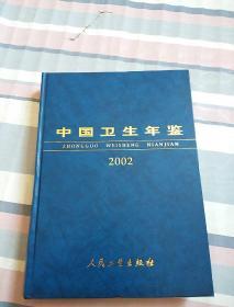 中国卫生年鉴2002