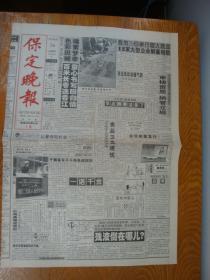 1997年6月26日《保定晚报》(北京庆回归欢乐节开幕)